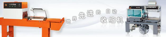 北京收缩机、热封切机