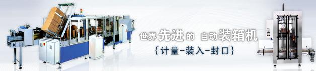 北京装箱机