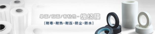 北京OPS热收缩膜,OPS缠绕膜