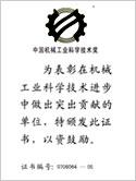 中国机械工业科学技术奖一等奖