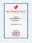 自动捆扎机高新技术产品证书